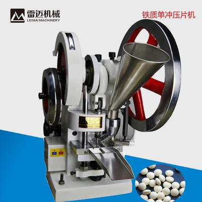 铁质单冲压片机