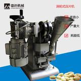 涡轮式压片机