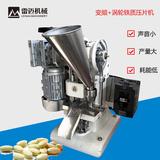 铁质涡轮式单冲压片机