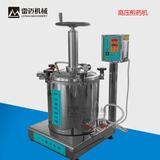 高压密闭式自动煎药机