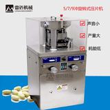 小型旋转式压片机