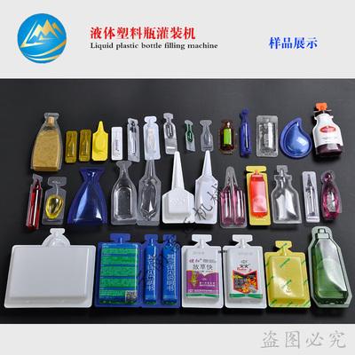 液体塑料瓶灌装机-样品.jpg